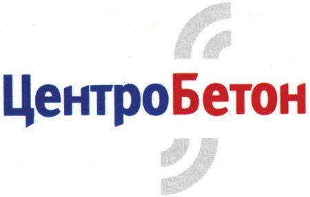 ЦЕТРОБЕТОН